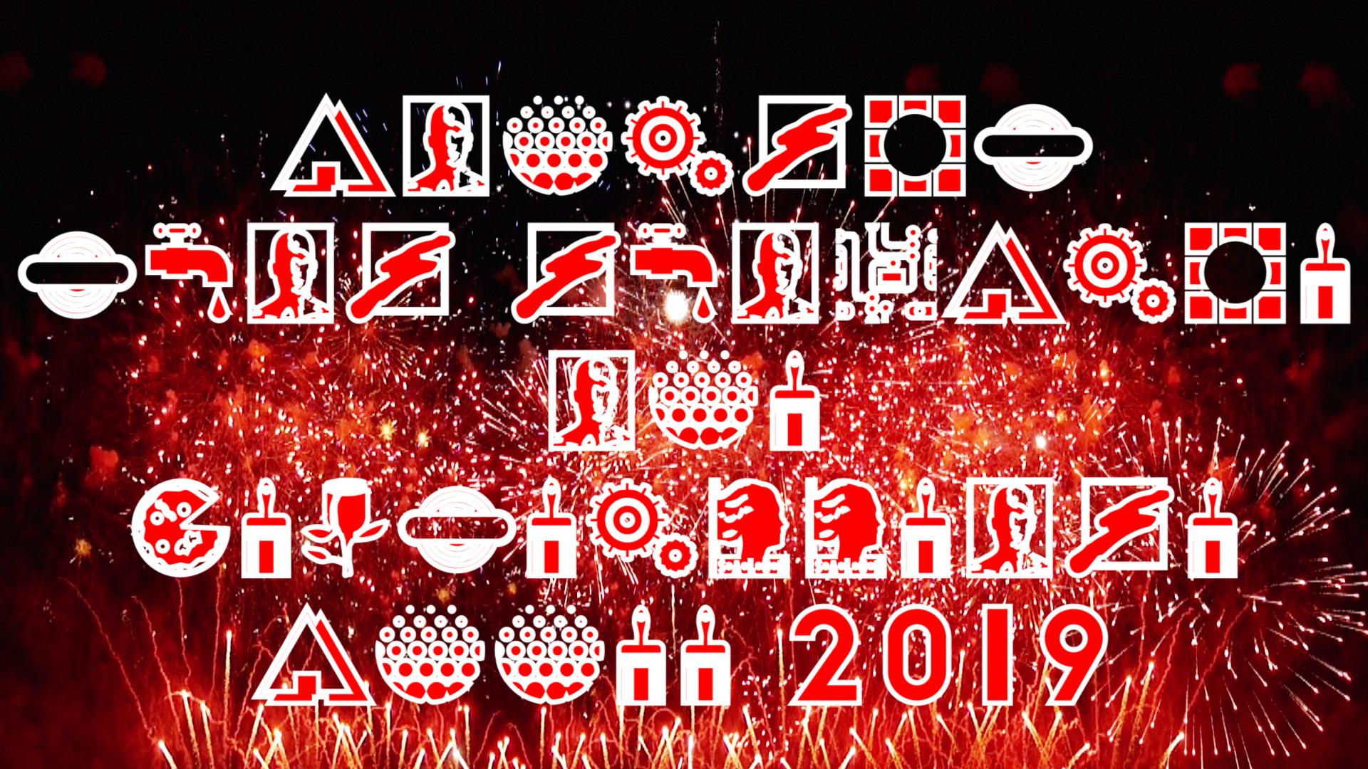 Teaser Bonne Année 2019 AUNISTV